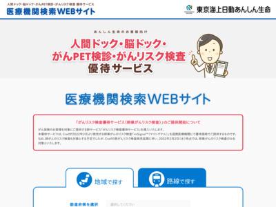 人間ドック・脳ドック・がんPET検診優待サービス医療機関検索WEBサイト