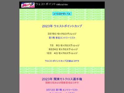 http://www.westpoint.co.jp/