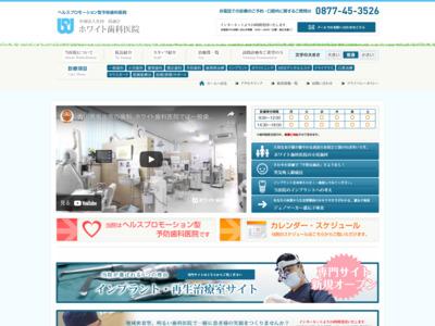 ホワイト歯科医院(坂出市)