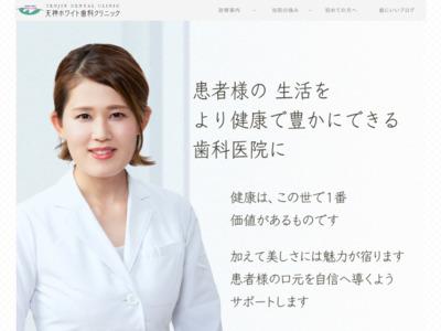 天神ホワイト歯科クリニック(福岡市中央区)
