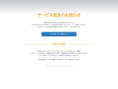 http://www.xtwo.ne.jp/