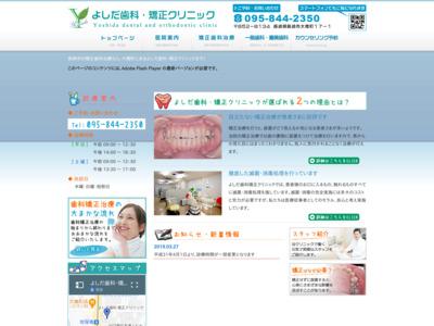 吉田歯科医院(長崎市)