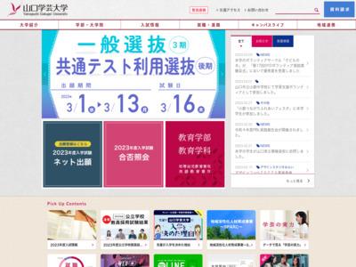 http://www.y-gakugei.ac.jp/