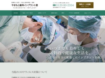 やまもと歯科医院インプラント治療部