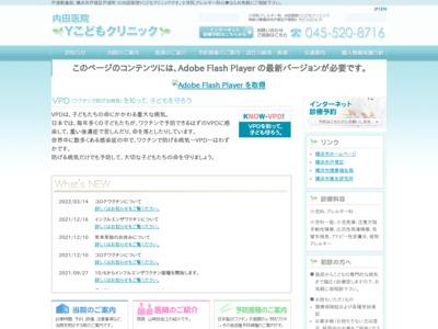 Yこどもクリニック(横浜市戸塚区)