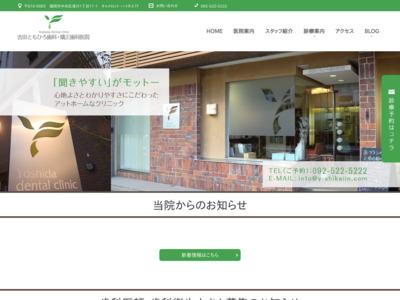 吉田ともひろ歯科医院(福岡市中央区)