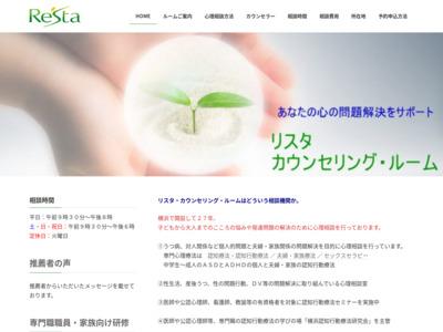 横浜心理相談センター