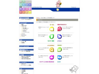 横浜AIDS市民活動センター