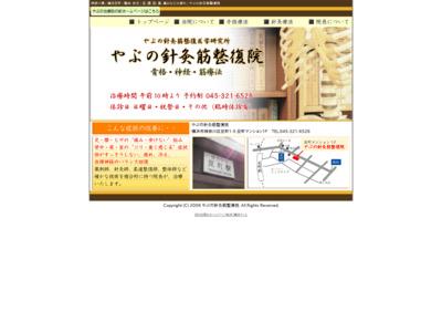 やぶの針灸筋整復院(横浜市神奈川区)