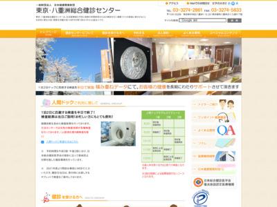 東京八重洲総合健診センター(中央区)