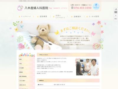 八木産婦人科医院(富山市)