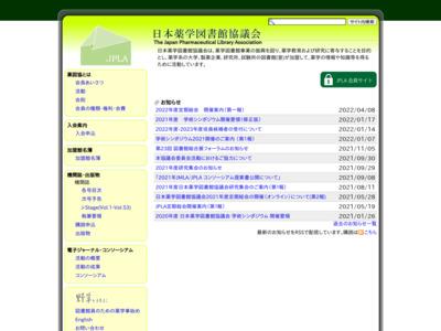 日本薬学図書館協議会