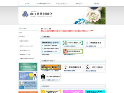 山口県薬剤師会