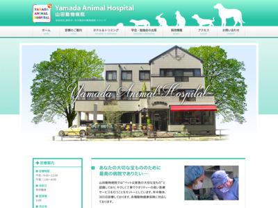 山田動物病院(世田谷区)