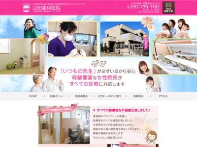 山田歯科医院(名古屋市守山区)