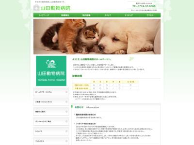 山田動物病院(宇治市)
