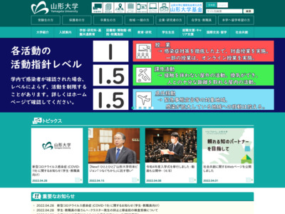http://www.yamagata-u.ac.jp/index-j.html