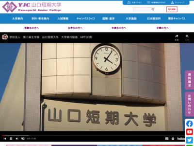 http://www.yamaguchi-jc.ac.jp/
