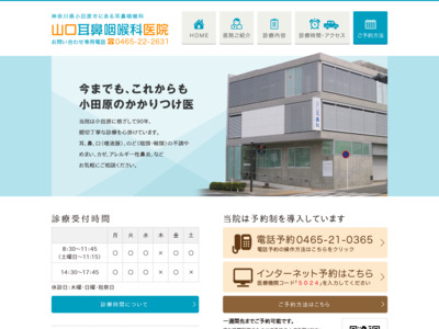 山口耳鼻咽喉科医院(小田原市)