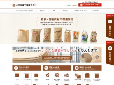 業務用紙袋製造販売の山口包装工業