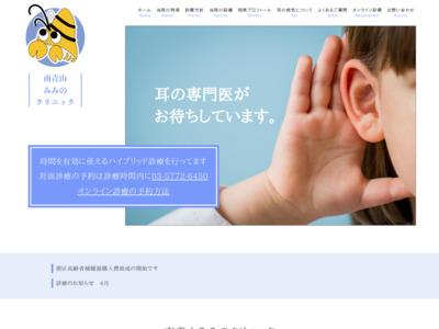 山川耳鼻咽喉科医院(港区)