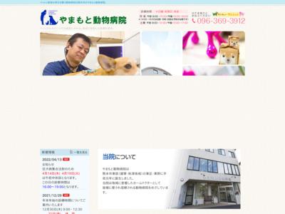 やまもと動物病院(熊本市)