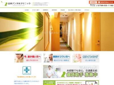 やまもと歯科医院(太田市)