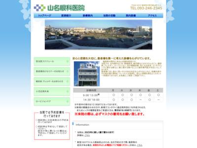 山名眼科(中間市)