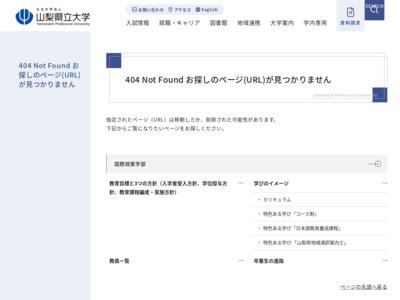 http://www.yamanashi-ken.ac.jp/department/welfare