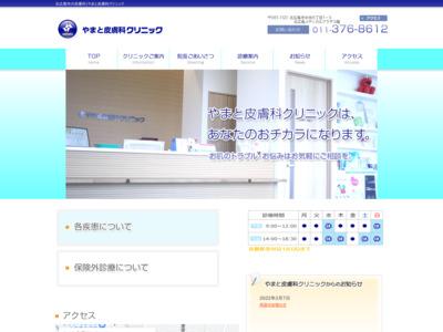やまと皮膚科クリニック(北広島市)