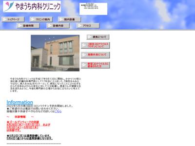 やまうち内科クリニック(横須賀市)