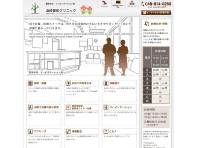 山崎整形クリニック(さいたま市浦和区)