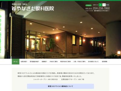 やなぎだ眼科医院(静岡市)