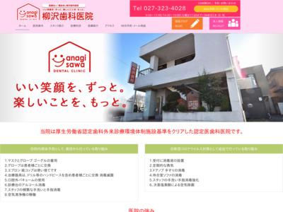 柳沢歯科医院(高崎市)