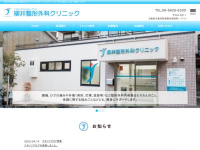柳井整形外科クリニック(大阪市阿倍野区)