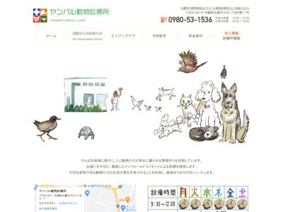 ヤンバル動物診療所(名護市)