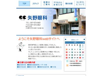 矢野眼科(大分市)