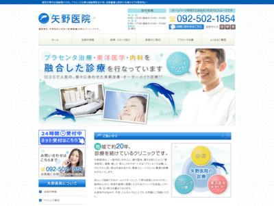 矢野医院(福岡市博多区)