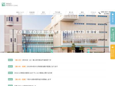 矢野産婦人科(松山市)