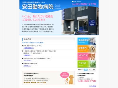 安田動物病院(江戸川区)