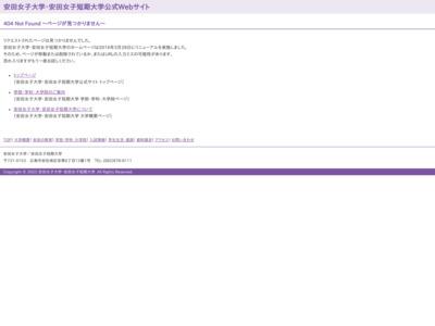 http://www.yasuda-u.ac.jp/top/course/home/dietetics.html