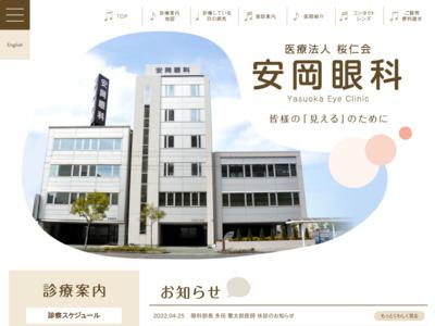 安岡眼科(高知市)
