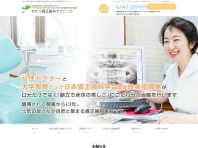 やたべ矯正歯科クリニック(千葉市緑区)