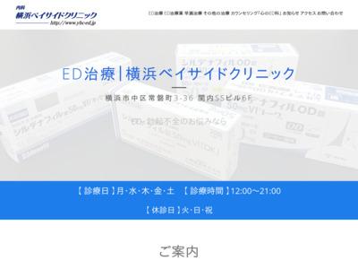 横浜ベイサイドクリニック