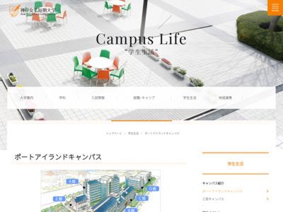 http://www.yg.kobe-wu.ac.jp/jc/campuslife/campus/pi.html