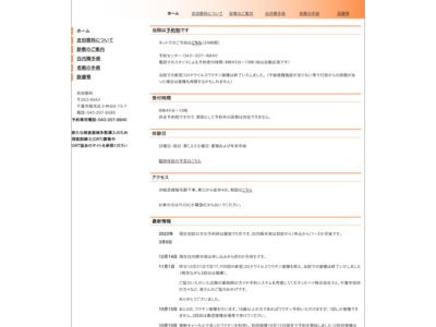 吉田眼科(千葉市稲毛区)