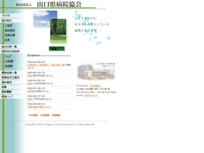 山口県病院協会の医療機関情報