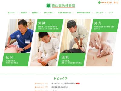 横山鍼灸接骨院(加古川市)