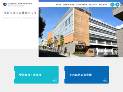 東京都予防医学協会