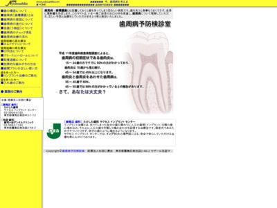 歯周病予防検診室